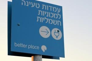 Better Place (szyld informacyjny, naparkingu obsługiwanym przezBetter Place, Tel Awiw, 2017r.)